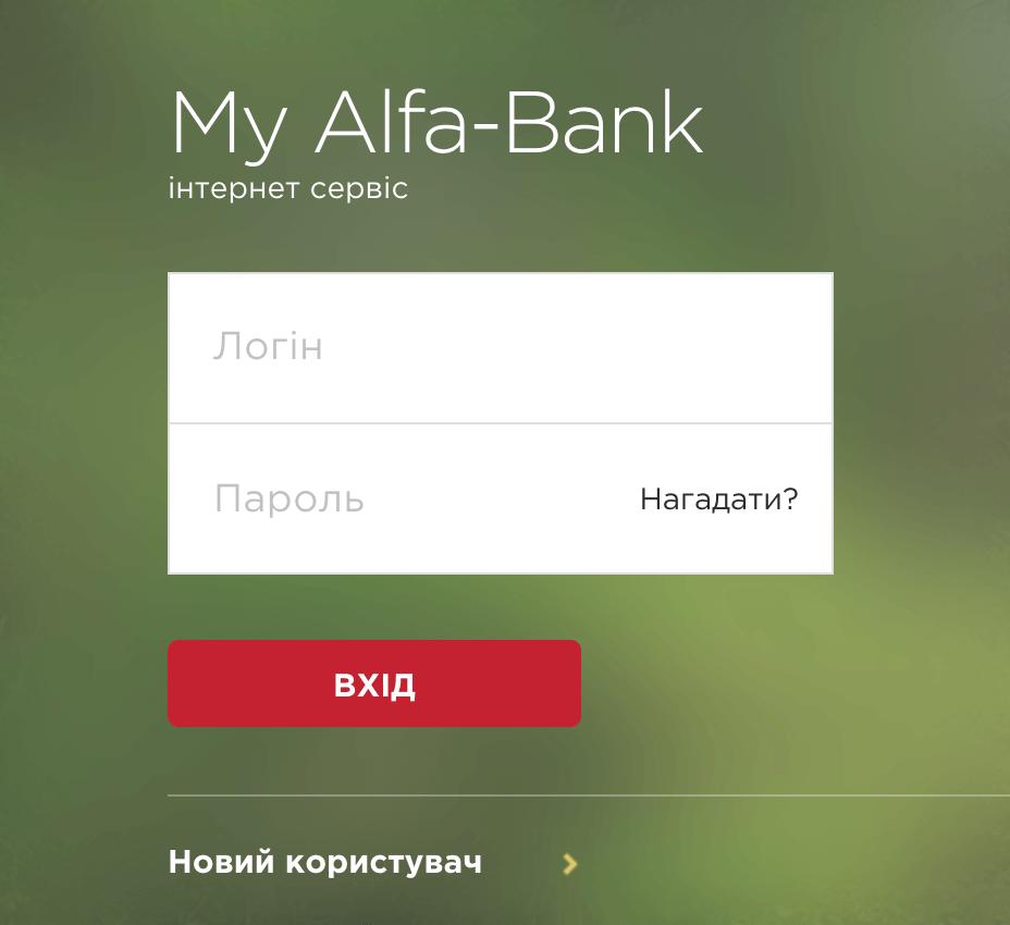 My Alfa Bank- вход в кабинет