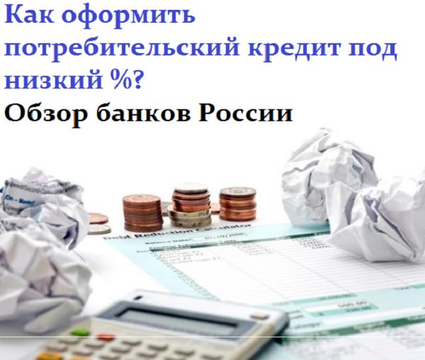 кредит в банке низкий процент