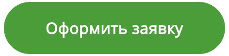 Онлайн-заявка на кредит наличными Хоум Кредит