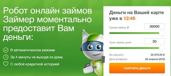 Как получить деньги через робот займер