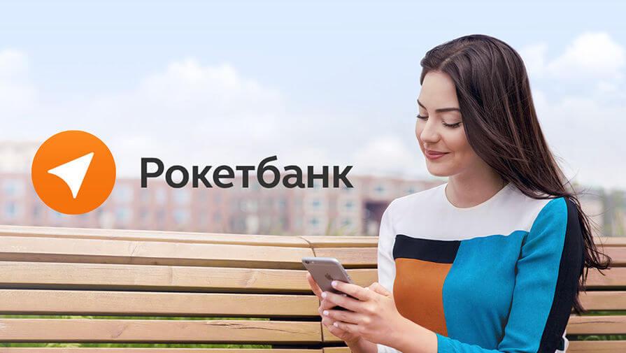 Мобильное приложение Рокетбанка