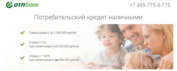 отп банк кредит
