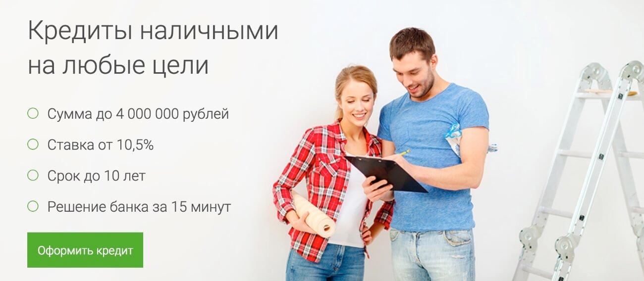 Оформление кредита в ОТП банке