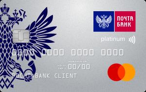 Кредитные карты Почта банка