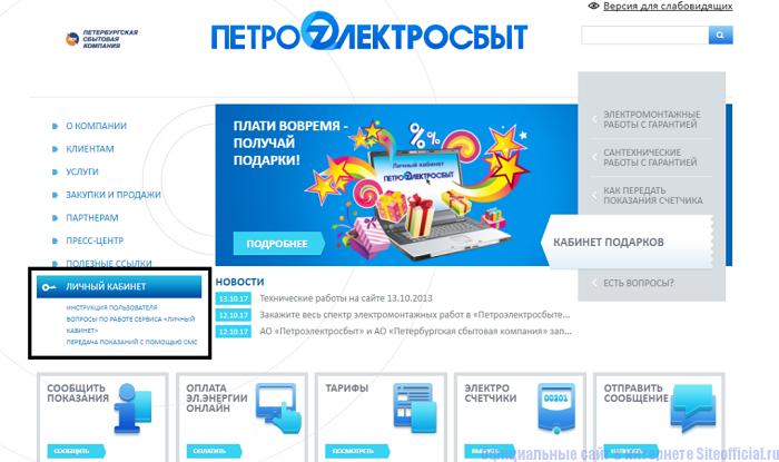 Петроэлектросбыт онлайн личный кабинет