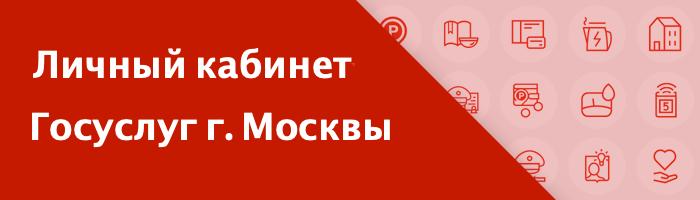 ПГУ мос.ру личный кабинет