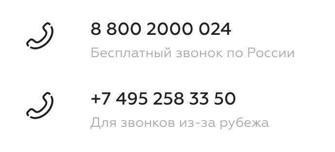 Как позвонить в службу поддержки банка Точка?