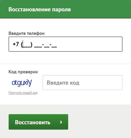 Восстановление пароля личного кабинета Платиза