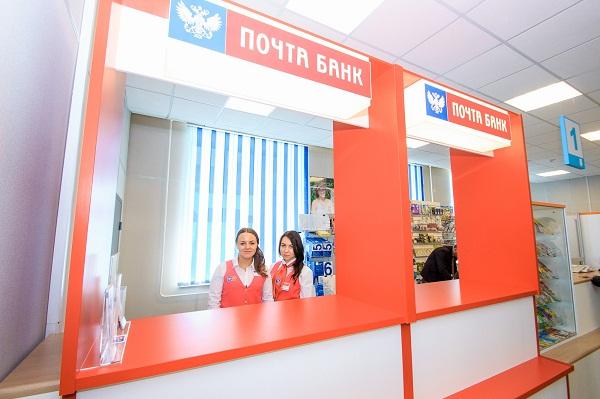 почта банк отделение