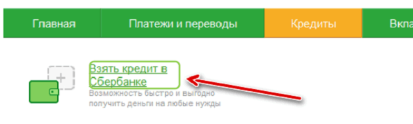 потребительский кредит Сбербанка