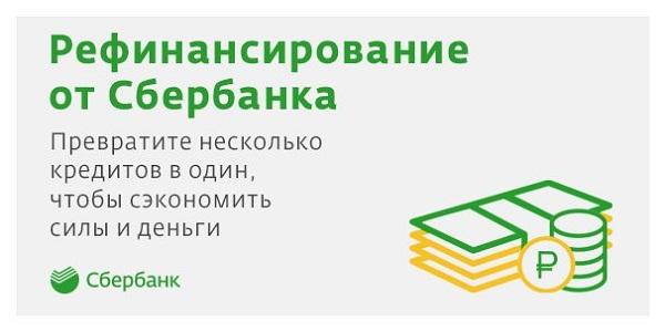 рефинансирование сбербанк