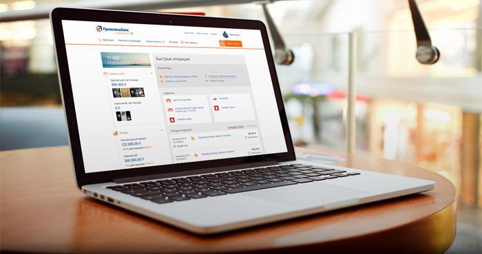 Промсвязьбанк: регистрация в личном кабинете