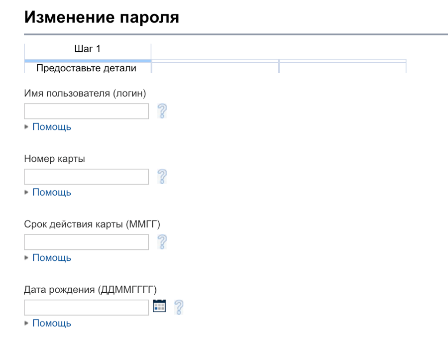 Восстановление пароля личного кабинета Ситибанка