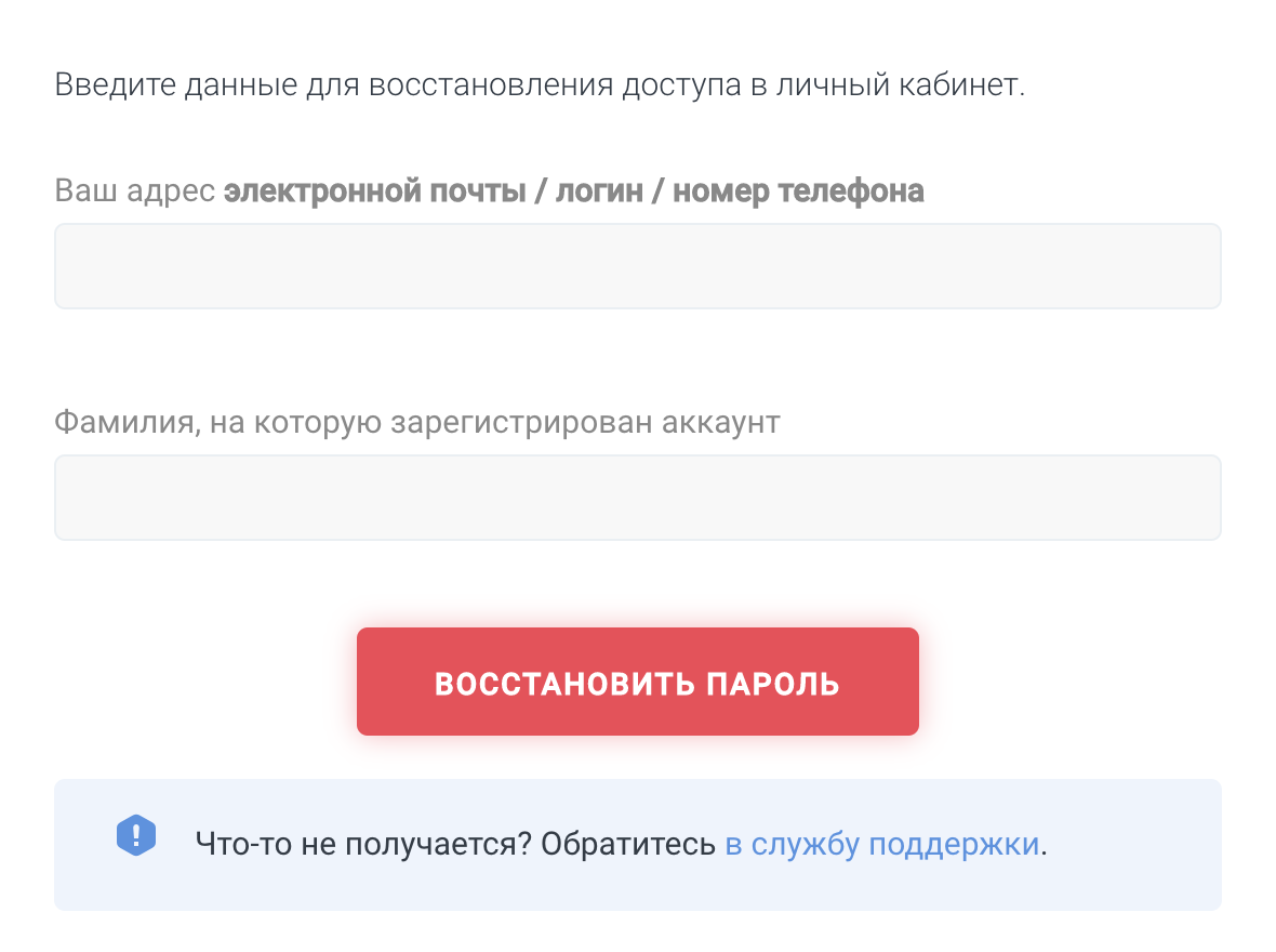Восстановление пароля личного кабинета Веббанкир