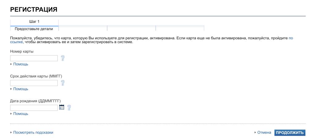Регистрация личного кабинета в Ситибанке