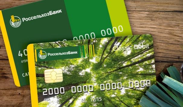 кредиты в Россельхозбанке