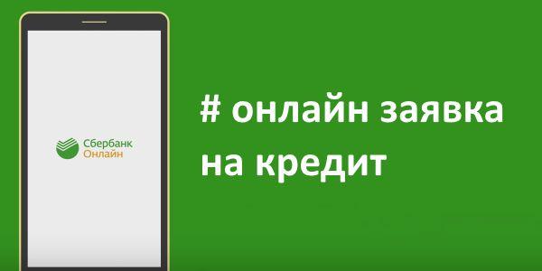 кредит в мобильном приложении сбербанк онлайн