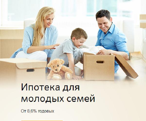 сбербанк акции по кредитам ипотека