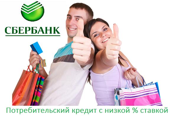 сбербанк онлайн предложения по кредитам