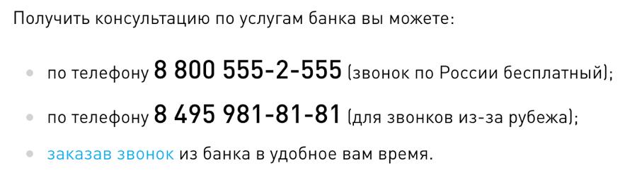 Телефон горячей линии СМП Банка