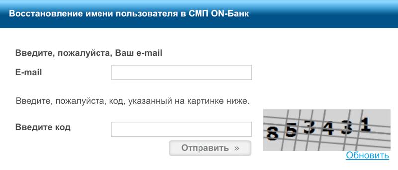 Восстановление пароля от личного кабинета в СМП Банке