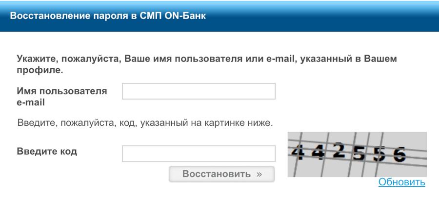 Восстановление пароля от СМП банка