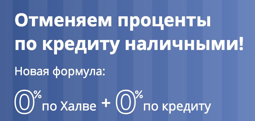 Как оформить кредит наличными в Совкомбанке