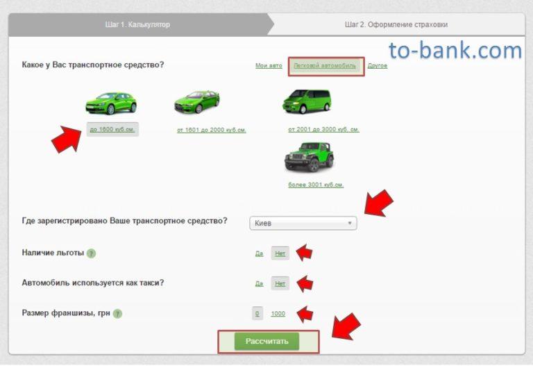 вам страховка машины онлайн согаз европейская