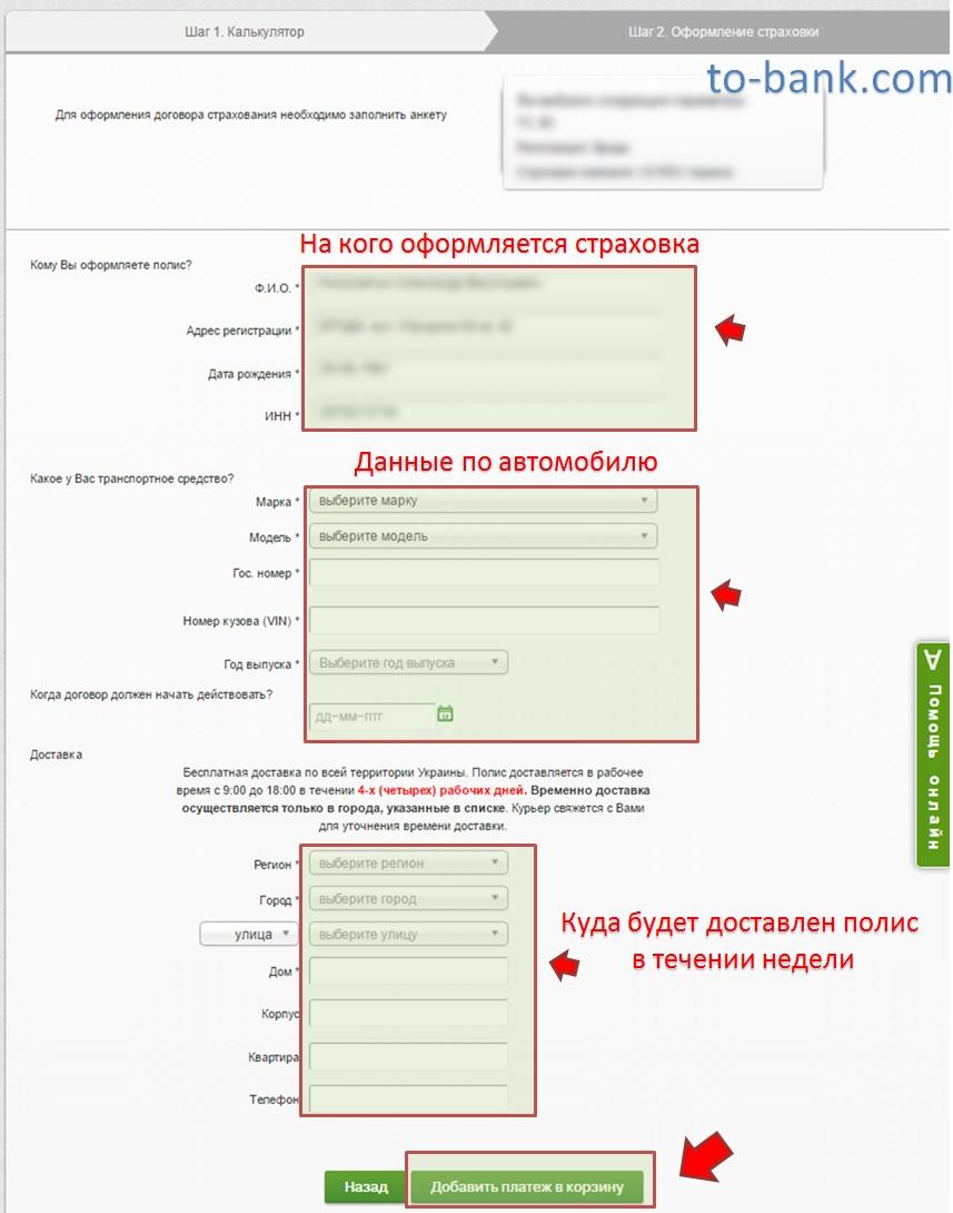 заполнение анкеты по оформлению страховки приват