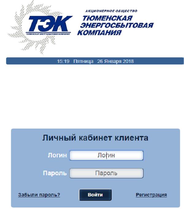 Ао тюменская энергосбытовая компания официальный сайт выборгская топливная компания официальный сайт