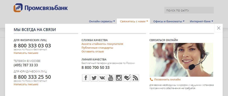 Телефон горячей линии Промсвязьбанка