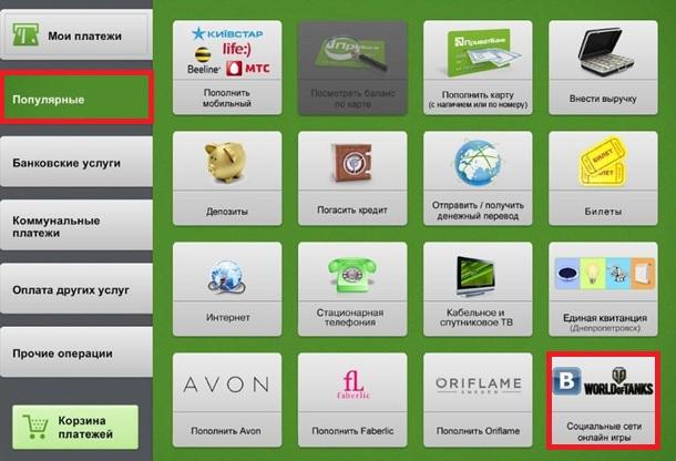 пополнение вебмани через терминал приватбанка
