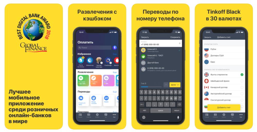 Как пользоваться мобильным приложением Тинькофф банка