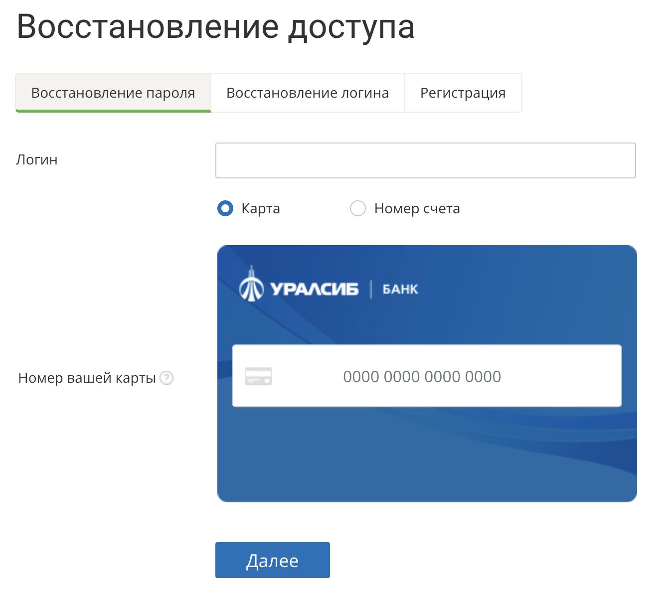 Как восстановить пароль от личного кабинета Уралсиб банка