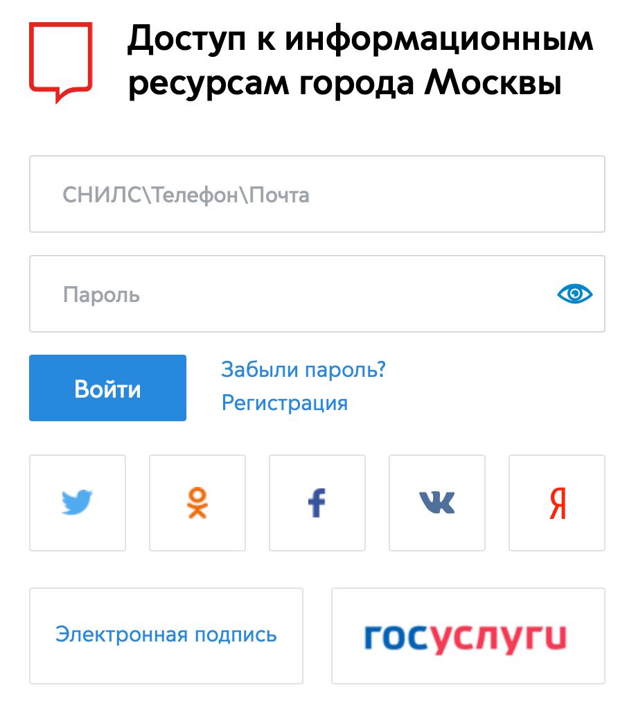ПГУ Мос.ру: вход в личный кабинет