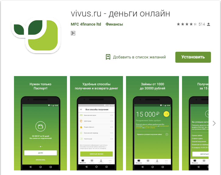 Мобильное приложение Vivus