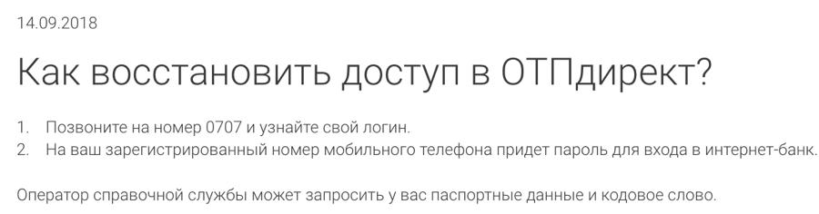 Восстановление пароля личного кабинетаОТП Банк