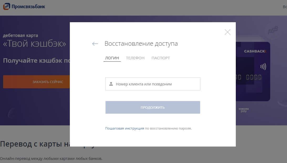 Восстановление пароля от интернет-банка Промсвязьбанк