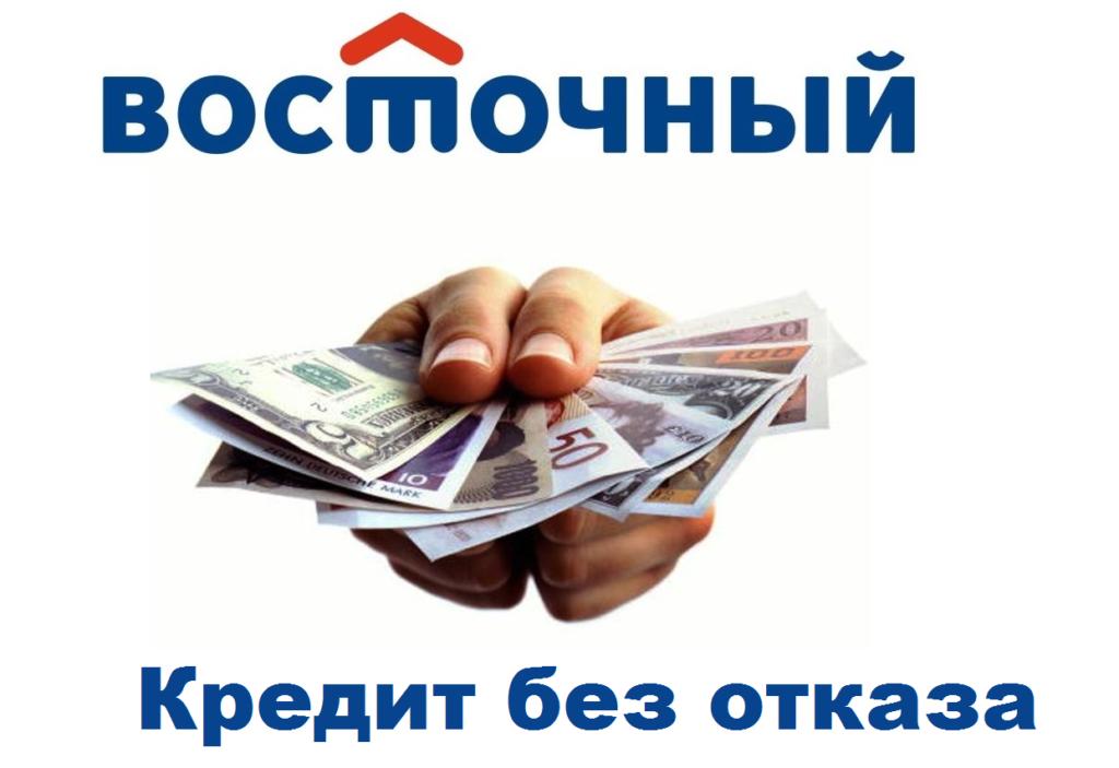 восточный банк кредит почти без отказа
