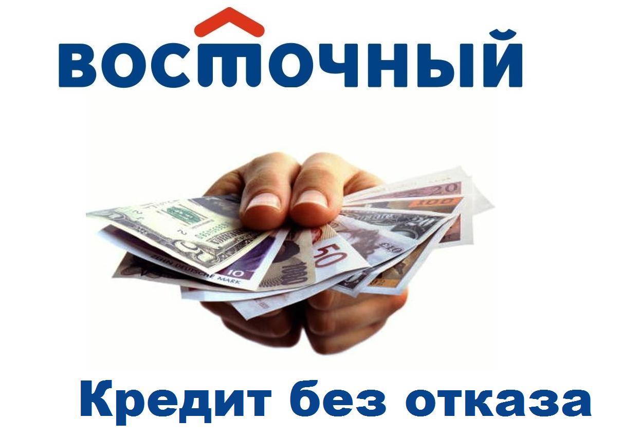 Быстрые онлайн займы без отказа, заходи и получай кредит у