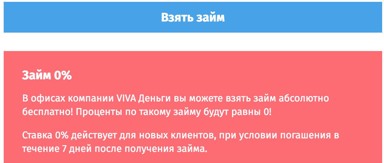 взять займ Viva деньги