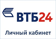 втб 24 онлайн