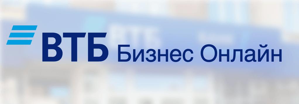 ВТБ 24 Бизнес онлайн личный кабинет