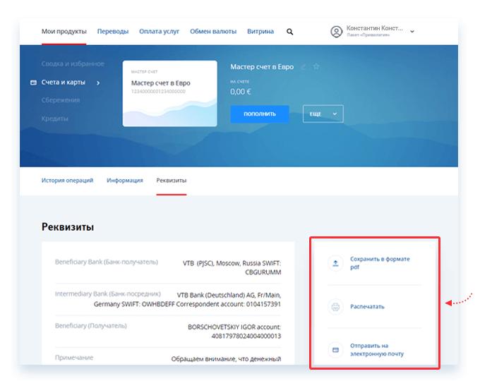 Как узнать реквизиты по счетам и картам ВТБ