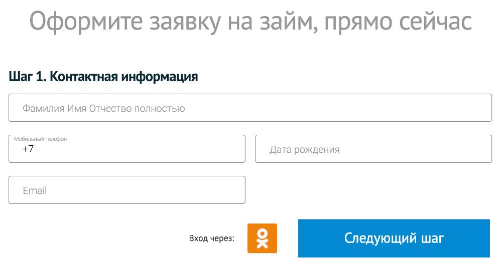 Регистрация личного кабинета Веб-Займ