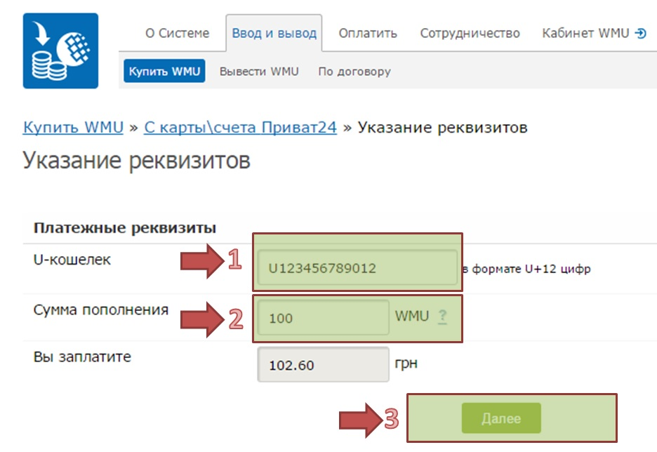 Пополнить вебмани через приват24