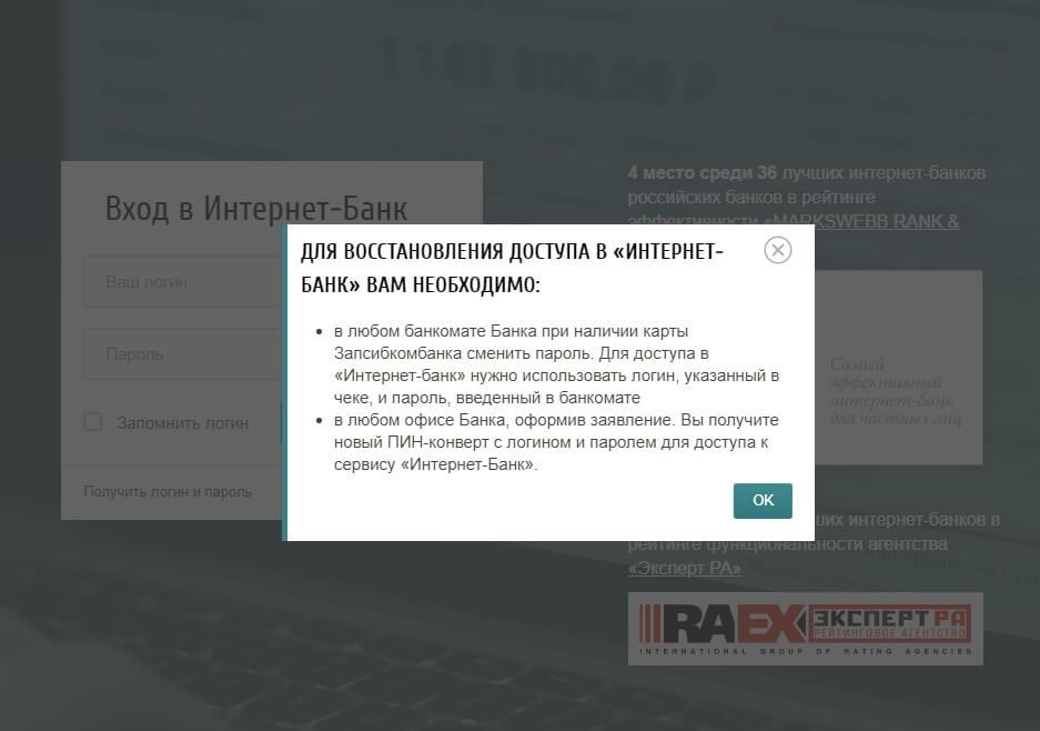 Восстановление пароля от личного кабинета Запсибкомбанка