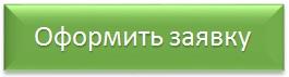 Онлайн заявка на получение потреб. кредита
