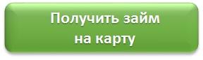 кнопка, кредиты без справок в интернете