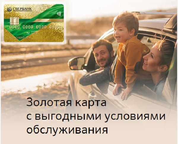 золотая карта от сбербанка россии